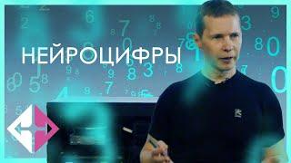 Нейроцифры (Андрей Макаренко)   ИПУ РАН