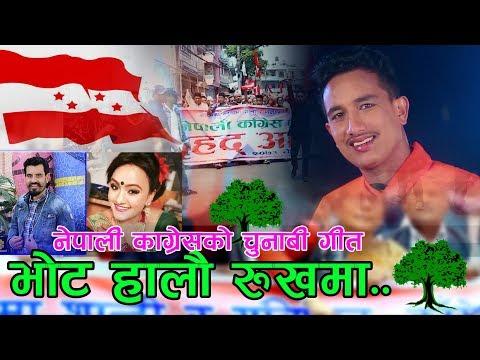 नेपाली कांग्रेसको चुनाबी गीत २०७४ भोट हालौ रुखमा - Nepali Congress electric song 2017/2074
