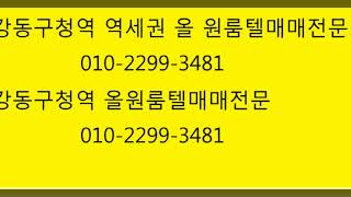 강동구 ,송파구고시원매매전문 010 2299 3481