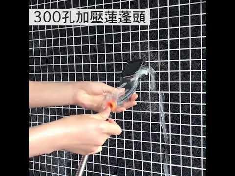全台最便宜 超強 加壓蓮蓬頭 300個出水孔 加壓300% 省水30% 蓮蓬頭 按摩SPA 高壓