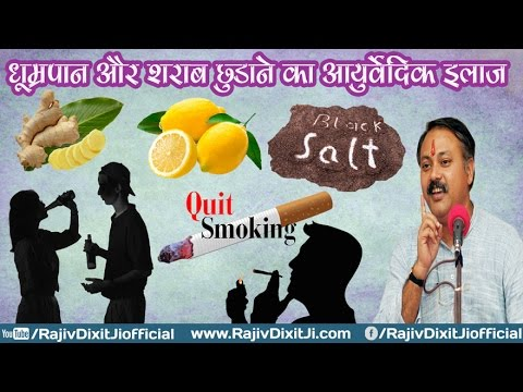 Ayurvedic & Homeopathy treatment To Give UP smoking,drinking & tobacco By Rajiv Dixit