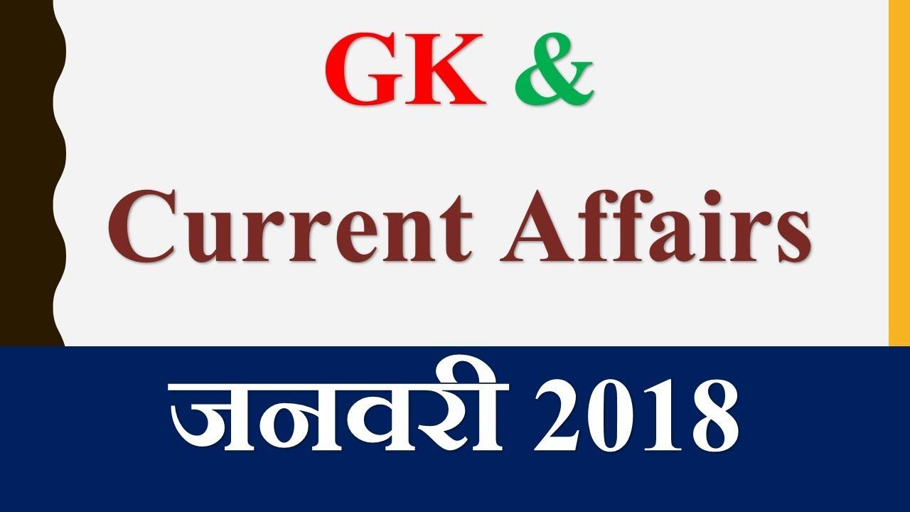 CURRENT AFFAIRS GK 2013 EBOOK