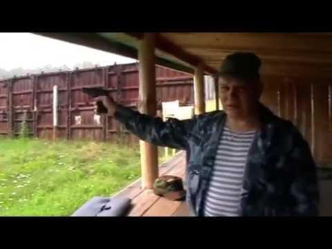 Пистолет Макарова стрельба