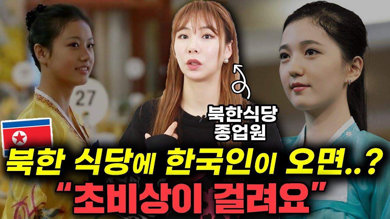 해외 북한식당에 한국 관광객이 들어오면 생기는 충격적인 일