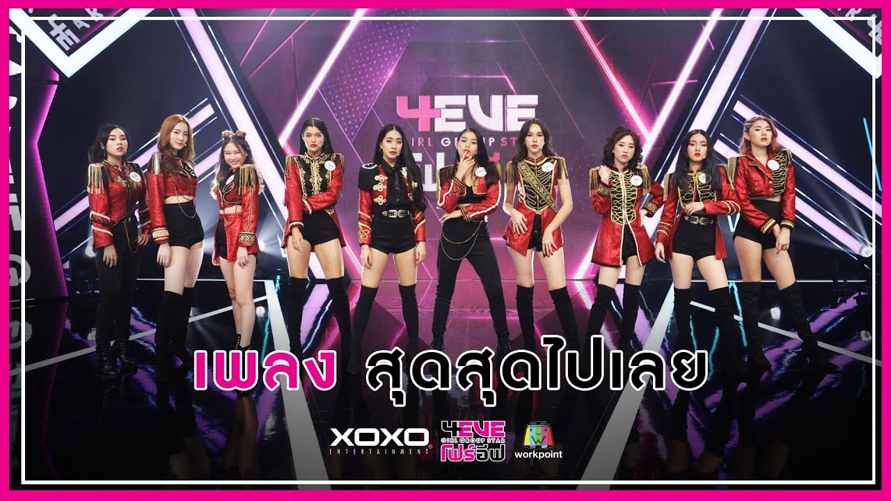 สุดสุดไปเลย - Traninee Group A | 4EVE Girl Group Star