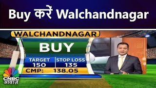 Buy करें Walchandnagar, Astra Micro | Stock 20- 20 | CNBC Awaaz