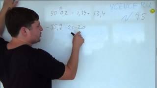 Задача №75. Алгебра 7 класс Макарычев.