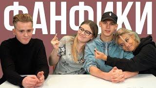 ФАНФИКИ ФЫР-ФЫР ШОУ / КОНЕЦ СВЕТА