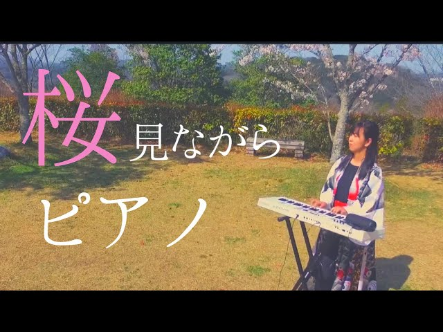 桜の絶景とピアノ音楽に癒される「74秒」〜三休公園〜/【Beautiful Japan × Pianist】「浮世音(UKIYONE)」Vol.32   山地真美