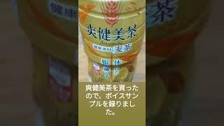 ボイスサンプル(爽健美茶)