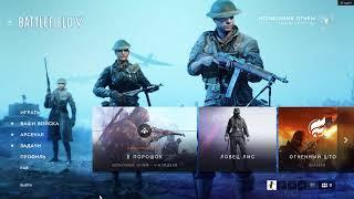 ☭ Battlefield 5 ➲ Огненная Буря ➲ Battle Royale ➲ В бой ☭ часть 10
