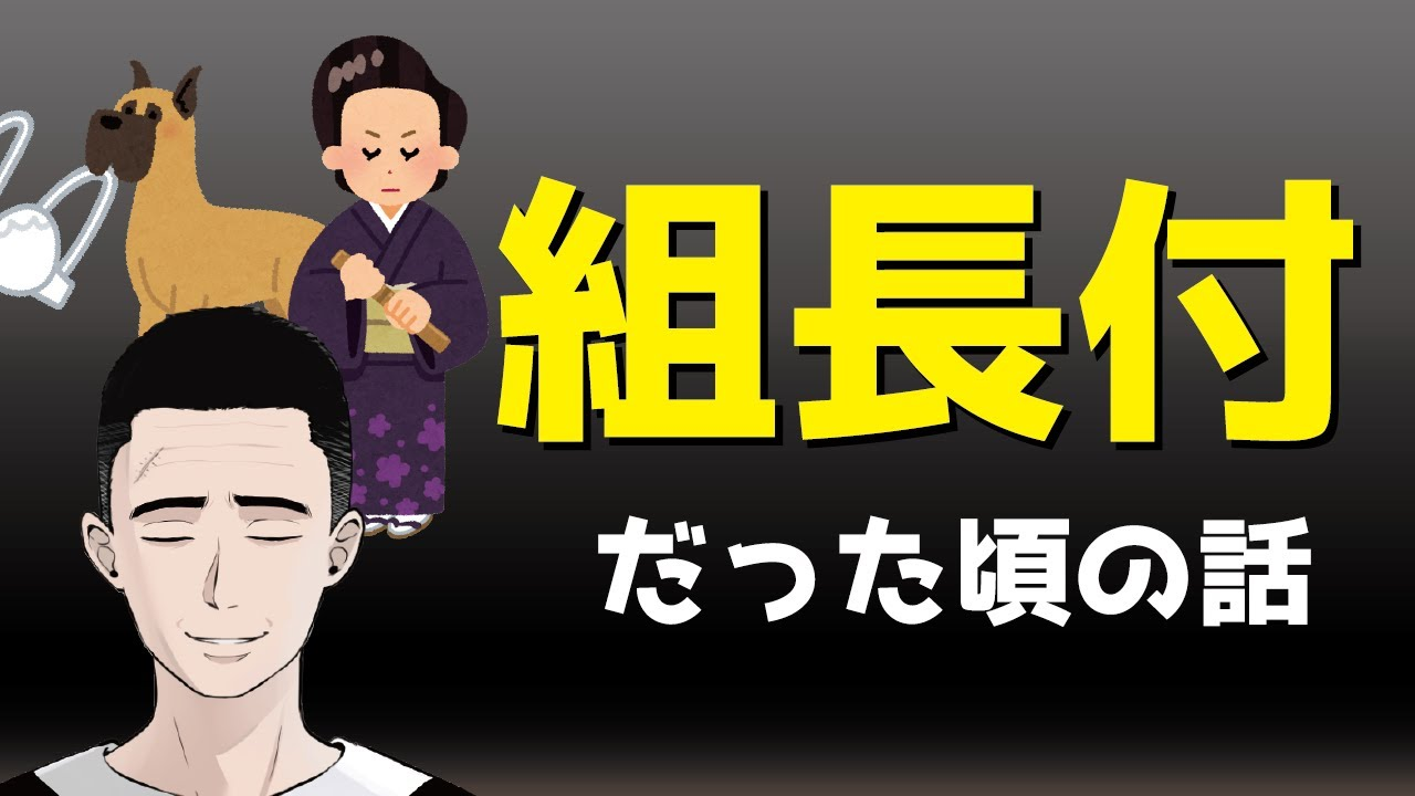 組長付のお仕事【体験談】