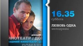 Любимчик девушек  Максим Аверин в  мелодраме Любовь одна