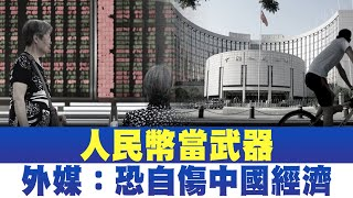 人民幣當武器 恐自傷中國經濟|柯P民眾黨兩岸採「務實路線」遭質疑|晚間8點新聞【2019年8月6日」|新唐人亞太電視