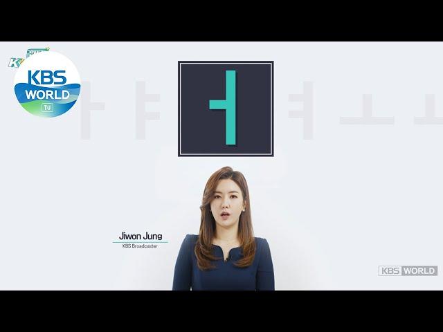 [안녕,Korean] Lesson Recap 5 - 모음 (Vowels) | KBS WORLD TV