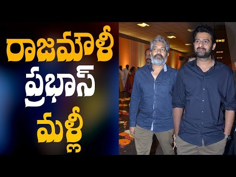 SS Rajamouli and Prabhas to team up once again ? || #SSRajamouli || #Prabhas || Indiaglitz Telugu
