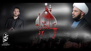 قصيدة جديدة للشاعر علي عسيلي بصوت سماحة الشيخ الحسناوي