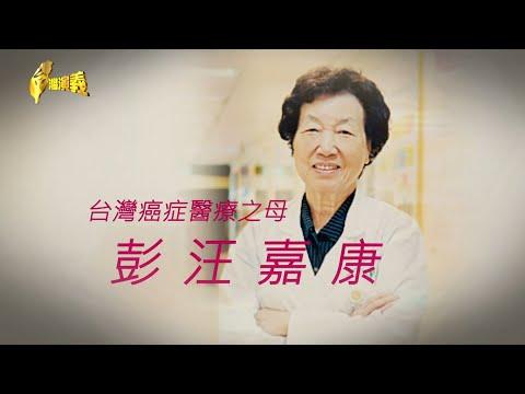 【台灣演義】台灣癌症醫學之母 彭汪嘉康 2021.08.22|Taiwan History