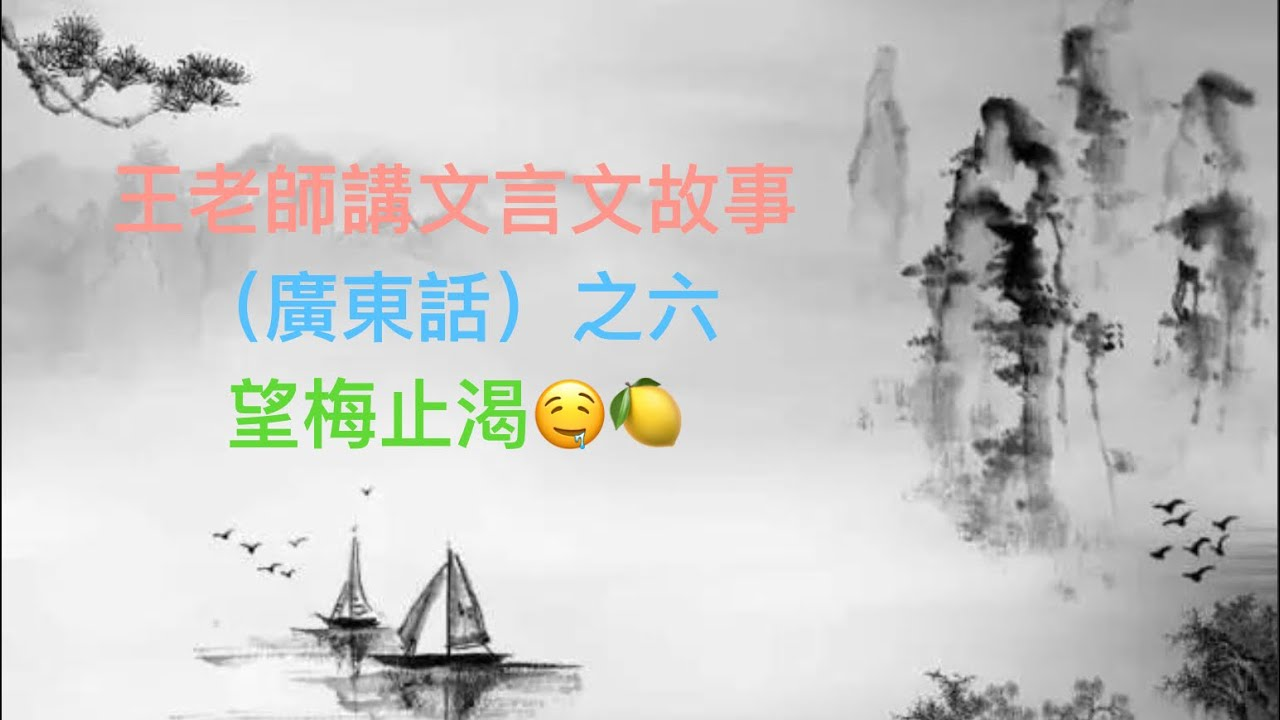 王老師講文言文故事(六) 望梅止渴 - YouTube
