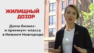 (0+) Дома бизнес- и премиум-класса в Нижнем Новгороде