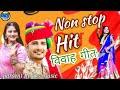 नॉन स्टॉप विवाह गीत 2021||Rajsthani Hit,s of Song||Nonstop Vivah Geet 2021 || Goutam Vesnaw Piya Khc