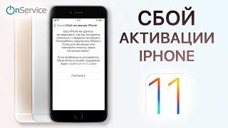 Сбой активации iPhone на iOS 11 - Причина и Решение. Activation error