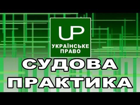Зазначення  при звільнені невірної статті #КЗпП. Судова практика. Українське право.Випуск 2019-04-17