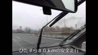 2012年3月23日 中国道 広島北IC⇒山口IC.wmv