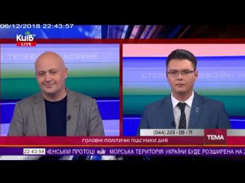 Телеканал Київ: 06.12.18 На часі 22.30