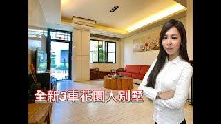 【全新 3 車花園大別墅】 稀有6大房・裝潢簡約現代風
