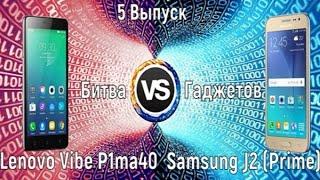 Lenovo P1ma40 VS Samsung J2 (Prime)