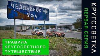 Кругосветка 1. Москва - Чебоксары. Правила Кругосветного путешествия.
