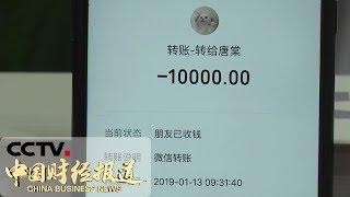 《中国财经报道》 20190717 11:00| CCTV财经
