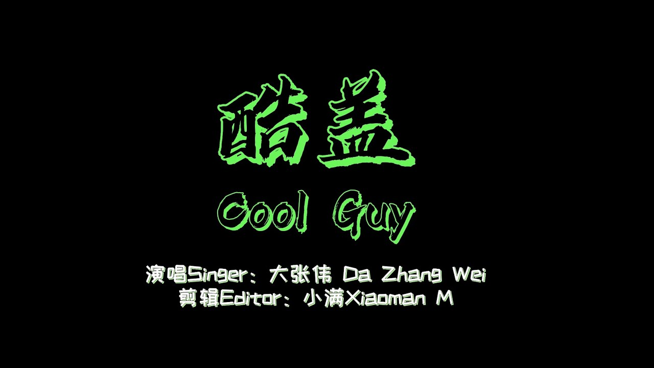 Download 【WangYibo/bjyx】Cool Guy - Yibo's song by DLS/ Video edited by me - hidden🍬 included