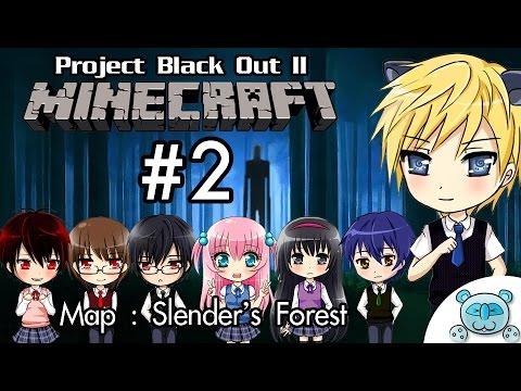 Minecraft [Blackout II - Slender's Forest] #2 :ยืนมองคุณวี่ไม่เกย์เช่นเคย คุณคูนั้นยังเกย์เหมือนก่อน