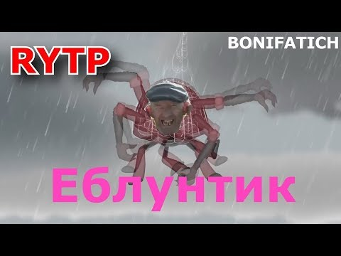Еблунтик (Лунтик ) пуп   RYTP