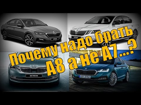 "Skoda Octavia A8 ""Почему?"" (2020)"