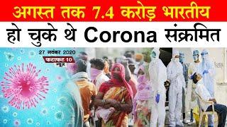 Coronavirus India Update: अगस्त तक 7.4 करोड़ भारतीय हो चुके थे कोरोनावायरस संक्रमित
