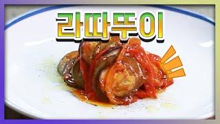 [내가먹는용] 라따뚜이는 쥐이름(?) 초간단 라따뚜이 …