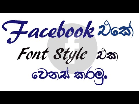 How To Change Facebook Font Style Without App | Sinhala