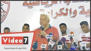 """مرتضى منصور يقدم لاعبى الزمالك الجدد بـ"""" قل أعوذ برب الفلق"""""""