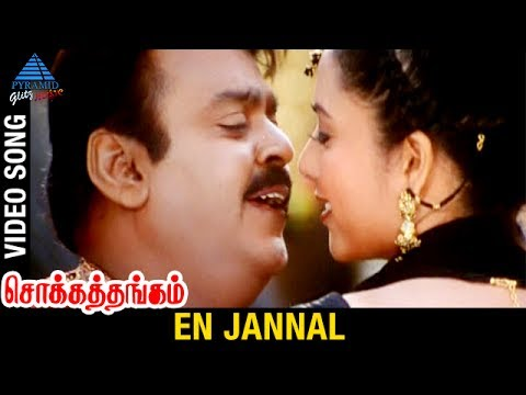 Chokka Thangam Tamil Movie Songs | Vijayakanth | Soundarya | Deva | Pyramid Glitz Music