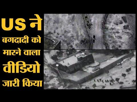 US ने जारी किया Video, देखिए कैसे Laden स्टाइल में किया गया Baghdadi वाला Operation