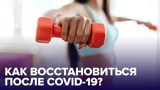 Простуда и КОРОНАВИРУС как правильно возобновить тренировки после COVID 19