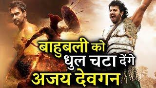 Ajay Devgn Taanaji से देंगे Baahubali को मात