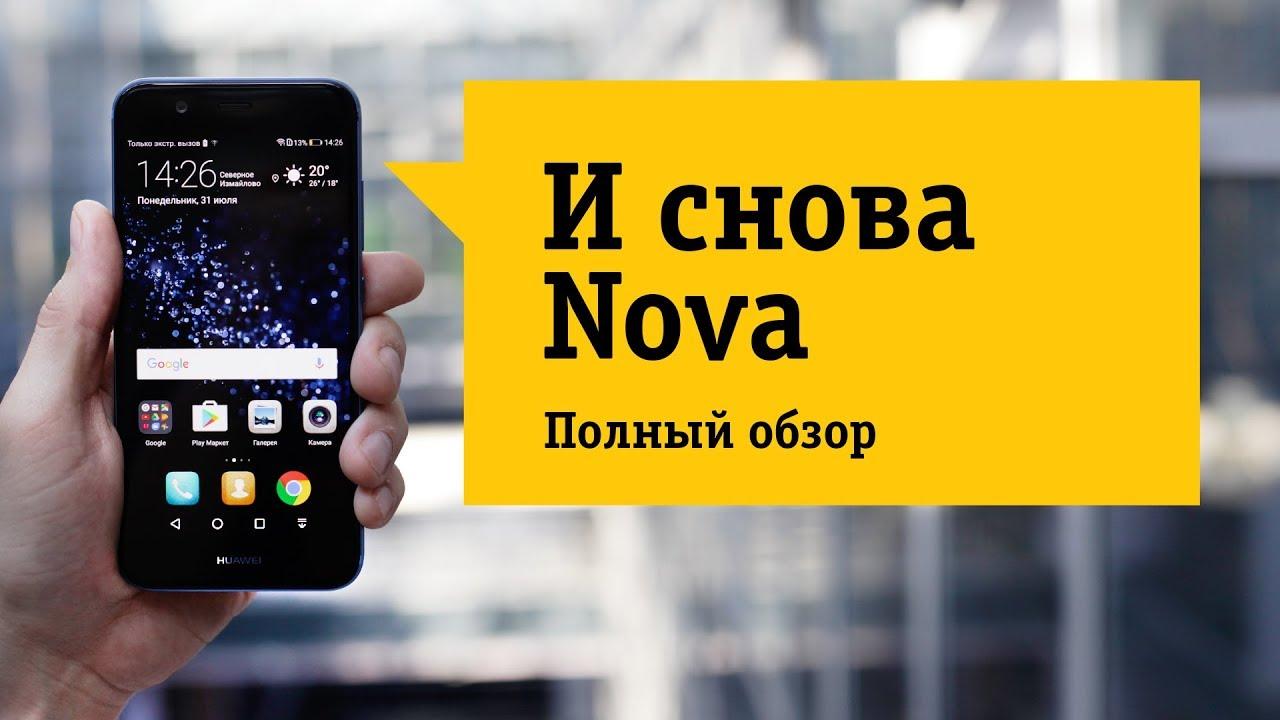 Huawei nova 2 — стильный смартфон, в котором органично сочетаются классический подход и современные технологии. Легкий, но прочный. Фронтальная 20 мп камера смартфона huawei nova 2 делает яркие и реалистичные селфи высокого разрешения даже в условиях низкой освещенности.