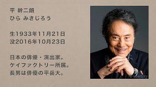 実力は俳優の平幹二朗さんが亡くなりました。 月9ドラマに出演中でした...