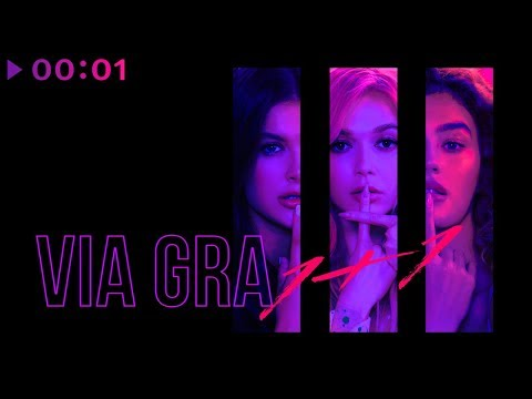 ВИА ГРА - 1+1 | Official Audio | 2019