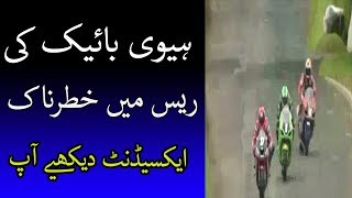 heavy bike ki race main khatarnak accident dekhiye