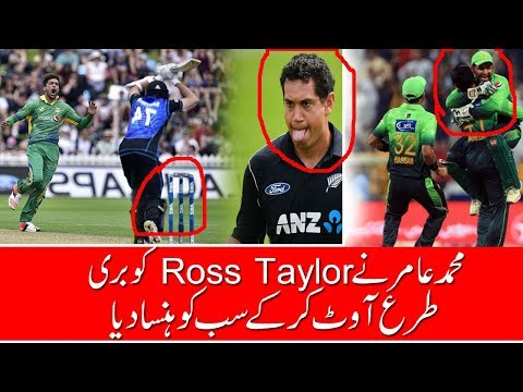 3rd T20 Amir Bowled Ross Taylor To Win 3rd T20 | Pakistan Vs Newzeland